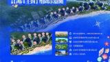 鼎龙湾·国际海洋度假区