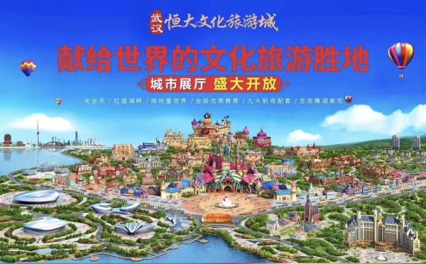 武汉恒大文化旅游城——最新消息【官方售楼处】