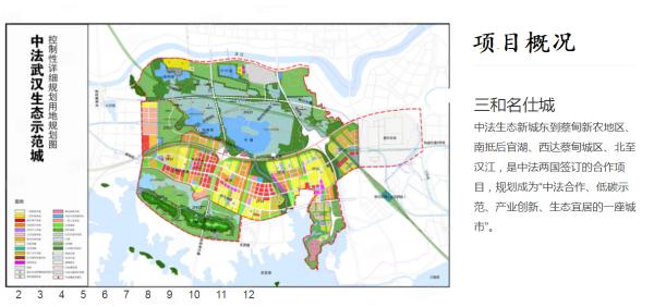 蔡甸三和名仕城:开了挂的蔡甸新城,牛气冲天的中法生态新城