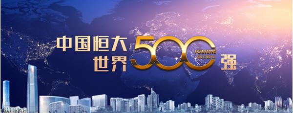 怀来房产:京北恒大国际文化城40年商业地产全套精装修