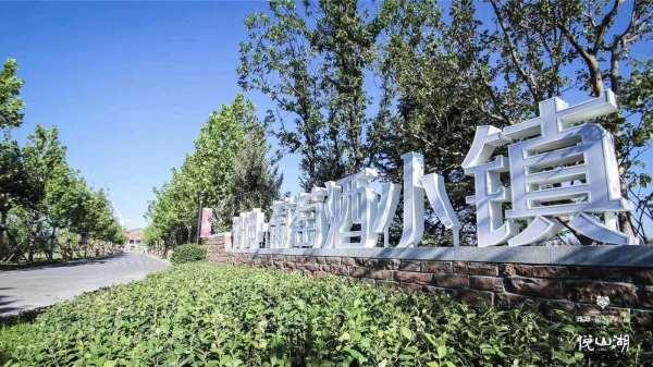 怀来房产:鸿坤葡萄酒小镇悦山湖40年上叠均价多少钱?