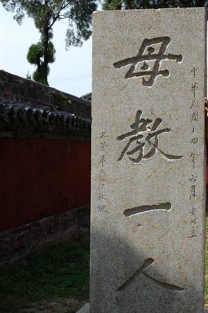 点击查看下一张邹城孟庙 孟府旅游区图片